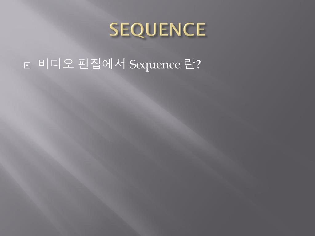 SEQUENCE 비디오 편집에서 Sequence 란