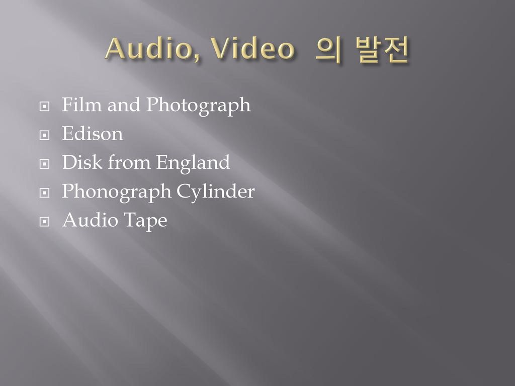 Audio, Video 의 발전 Film and Photograph Edison Disk from England