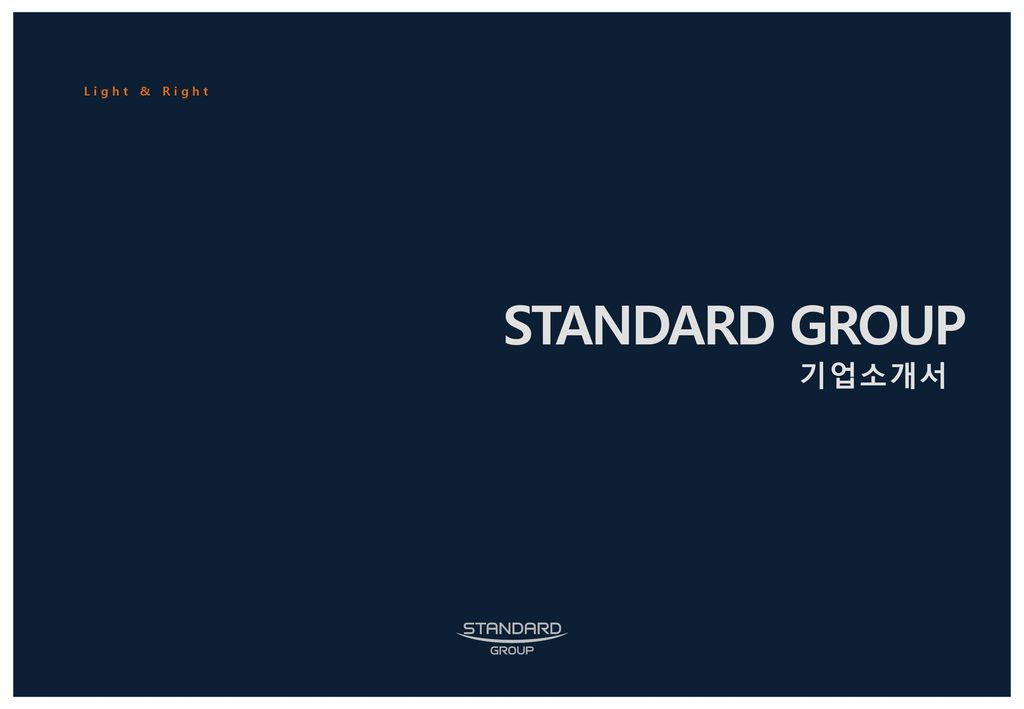 Light & Right STANDARD GROUP 기업소개서