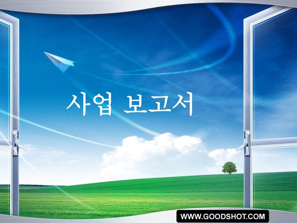 사업 보고서 WWW.GOODSHOT.COM www.themegallery.com