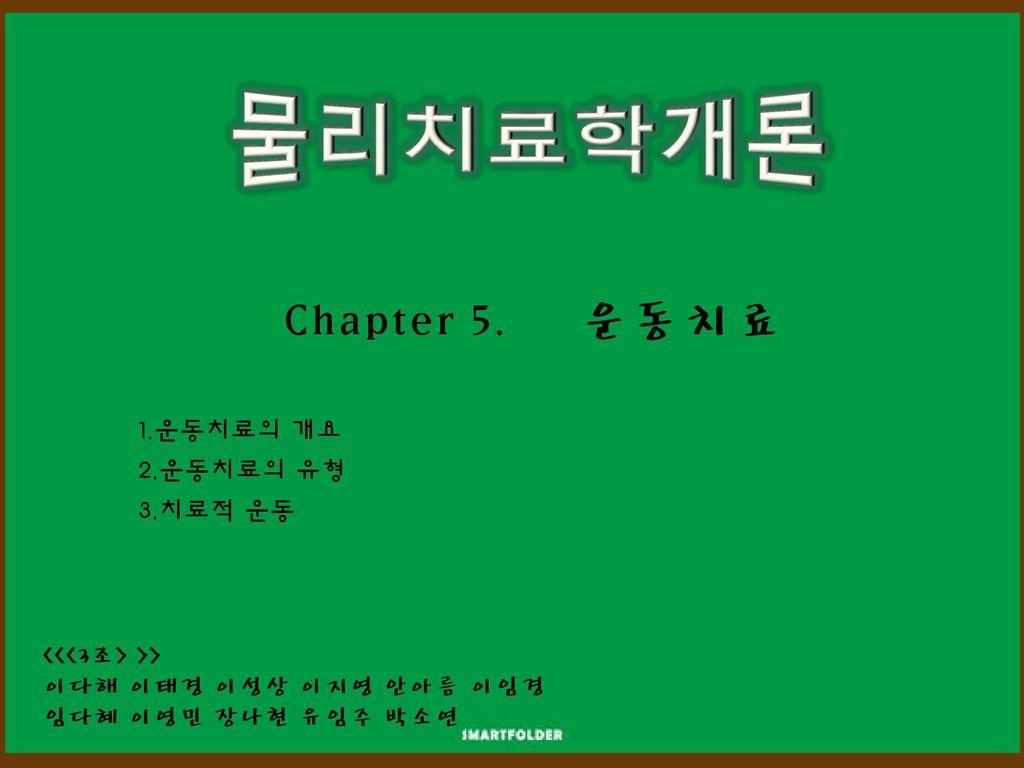 물리치료학개론 운동치료 Chapter 5. 1.운동치료의 개요 2.운동치료의 유형 3.치료적 운동