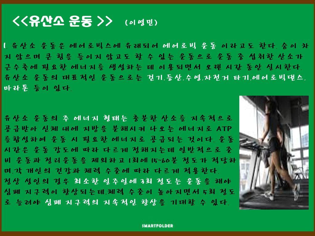 <<유산소 운동 >> (이영민)