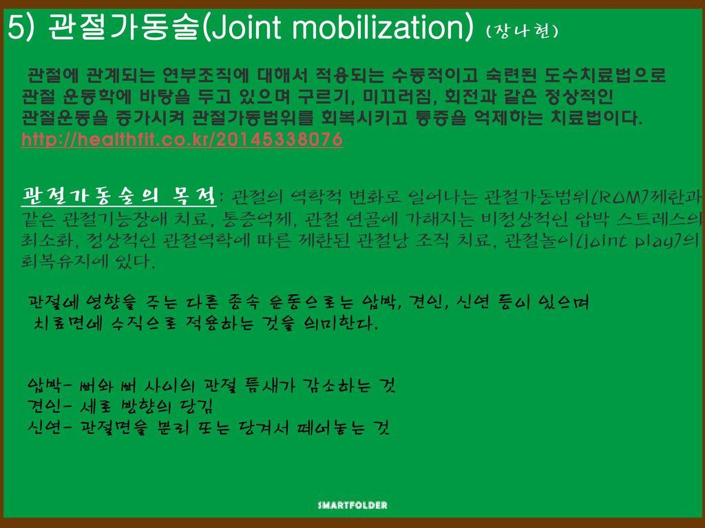 5) 관절가동술(Joint mobilization) (장나현)