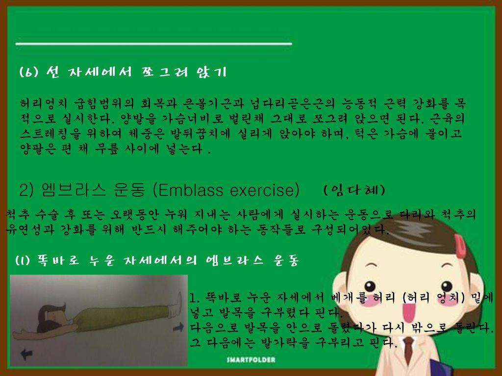 2) 엠브라스 운동 (Emblass exercise) (임다혜)