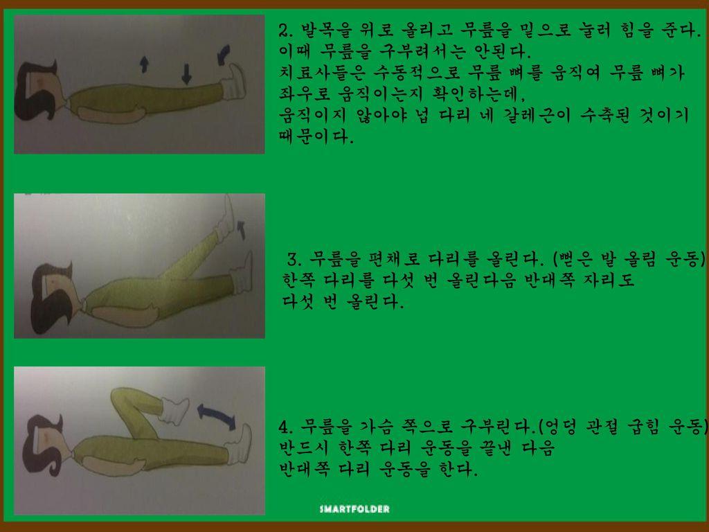 2. 발목을 위로 올리고 무릎을 밑으로 눌러 힘을 준다. 이때 무릎을 구부려서는 안된다.