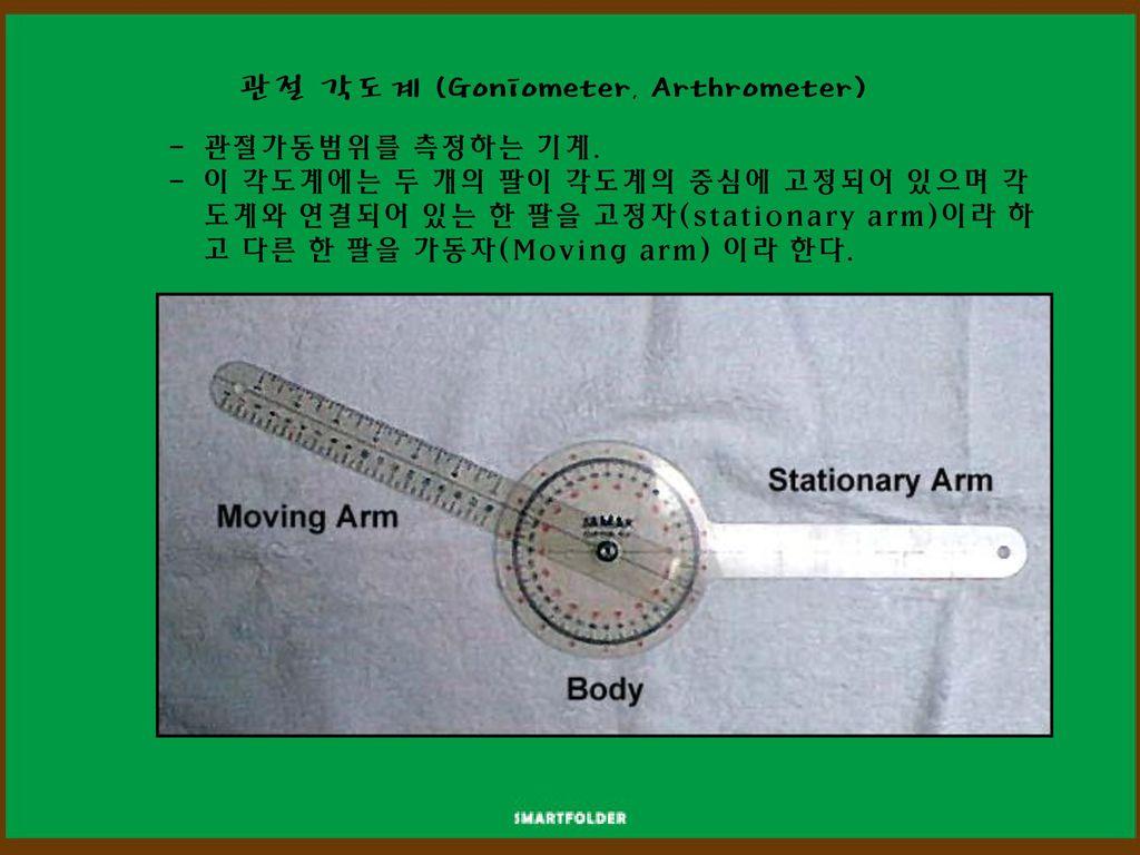 관절 각도계 (Goniometer, Arthrometer)