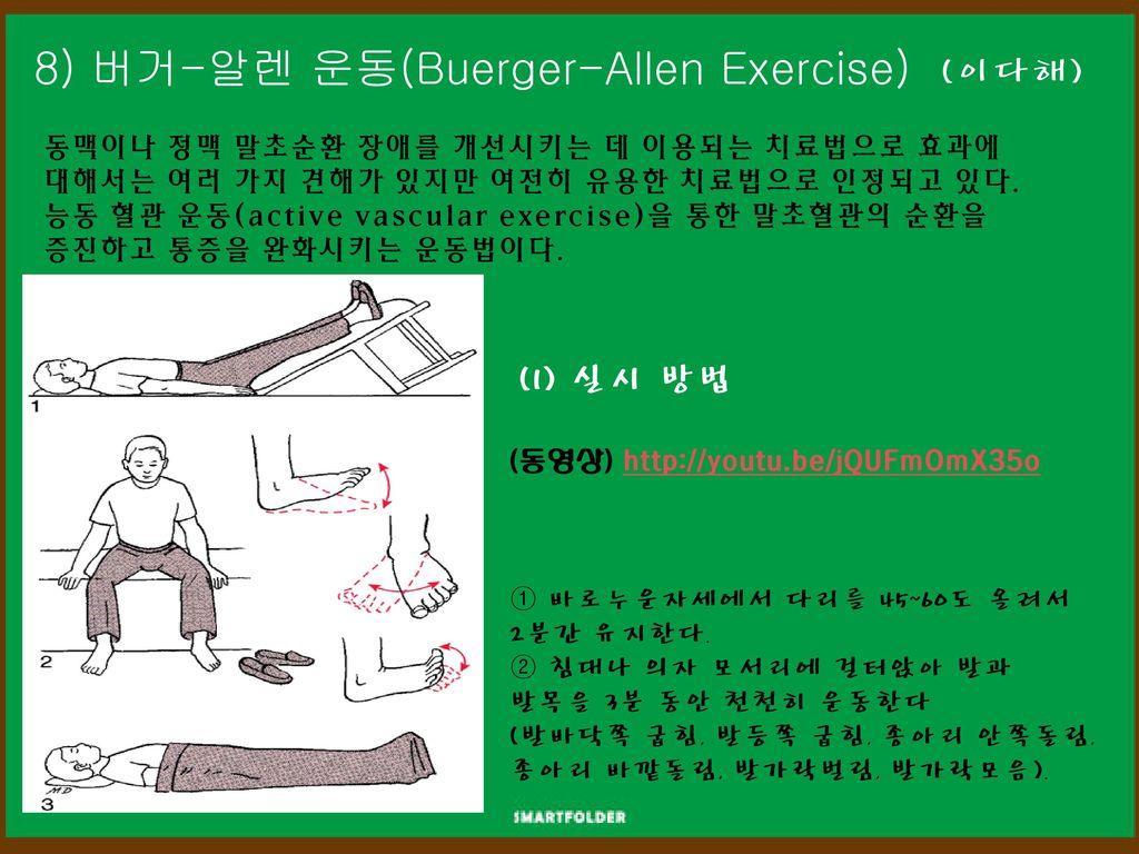 8) 버거-알렌 운동(Buerger-Allen Exercise) (이다해)