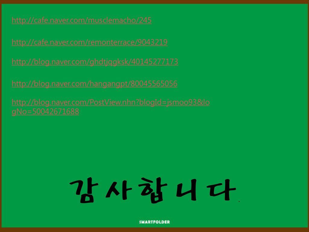 감사합니다. http://cafe.naver.com/musclemacho/245