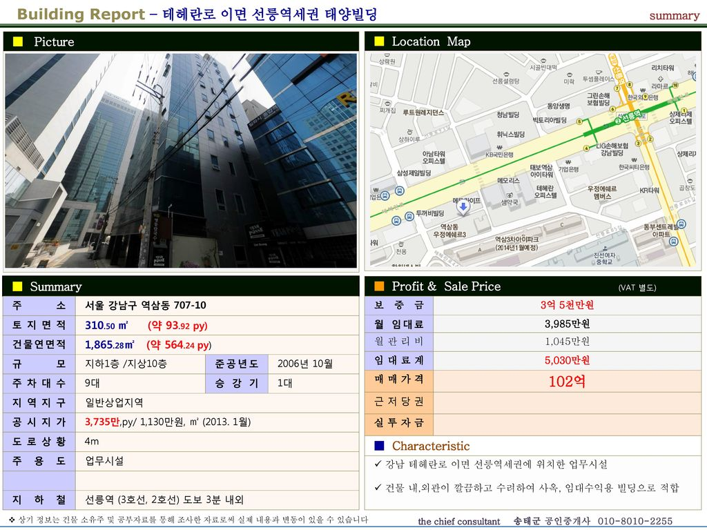 102억 summary ■ Picture ■ Location Map ■ Summary