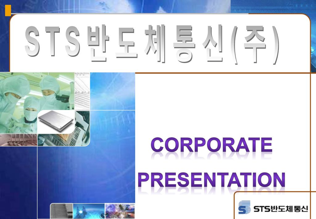 Semiconductor Test Services : 회사 개요 semiconductor packaging test service ppt download