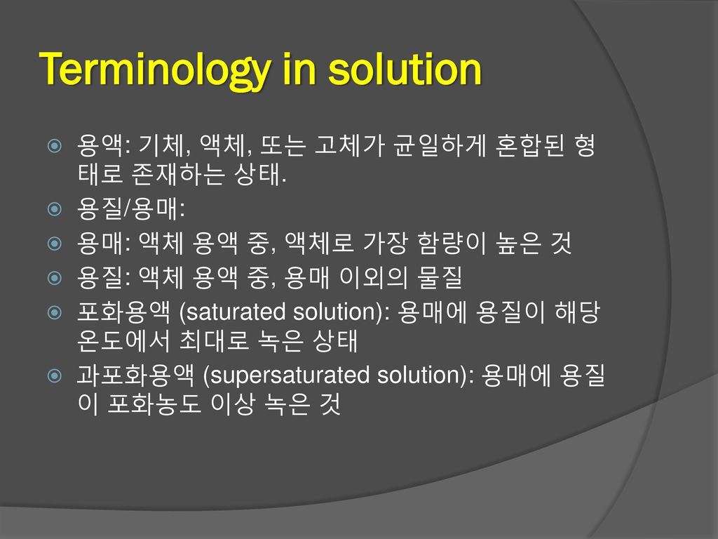 Terminology in solution
