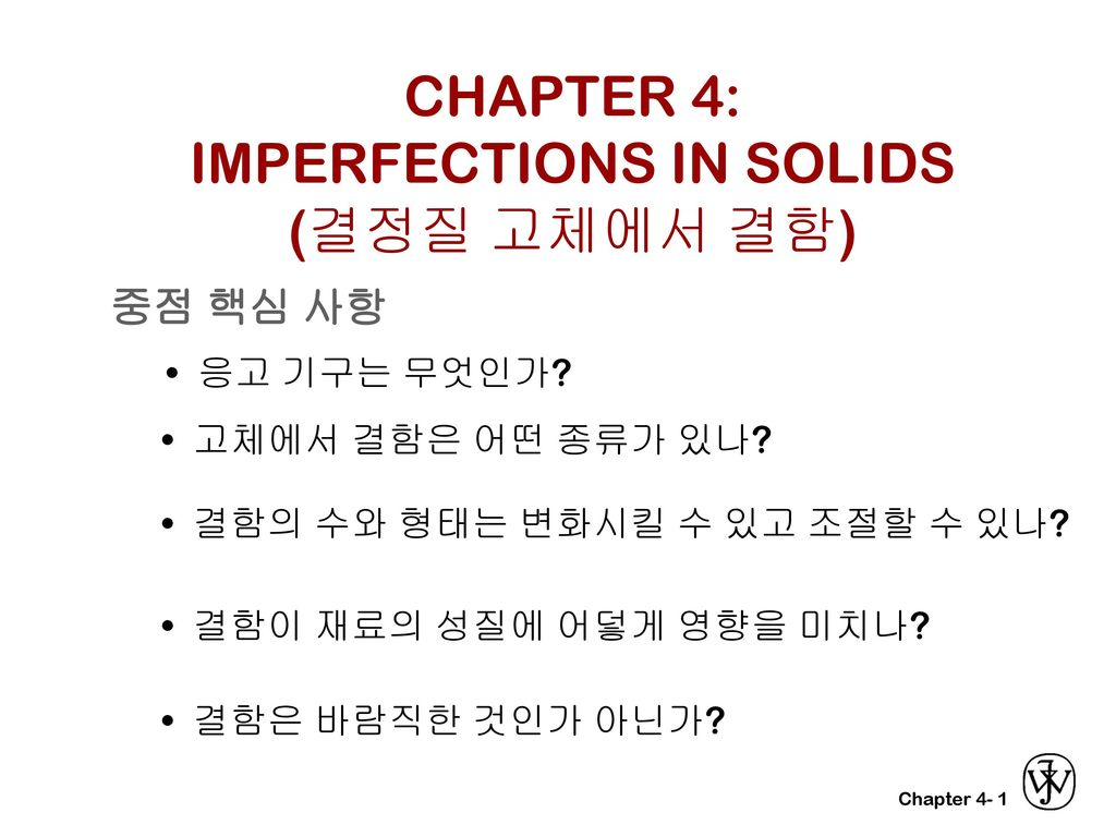 CHAPTER 4: IMPERFECTIONS IN SOLIDS (결정질 고체에서 결함)