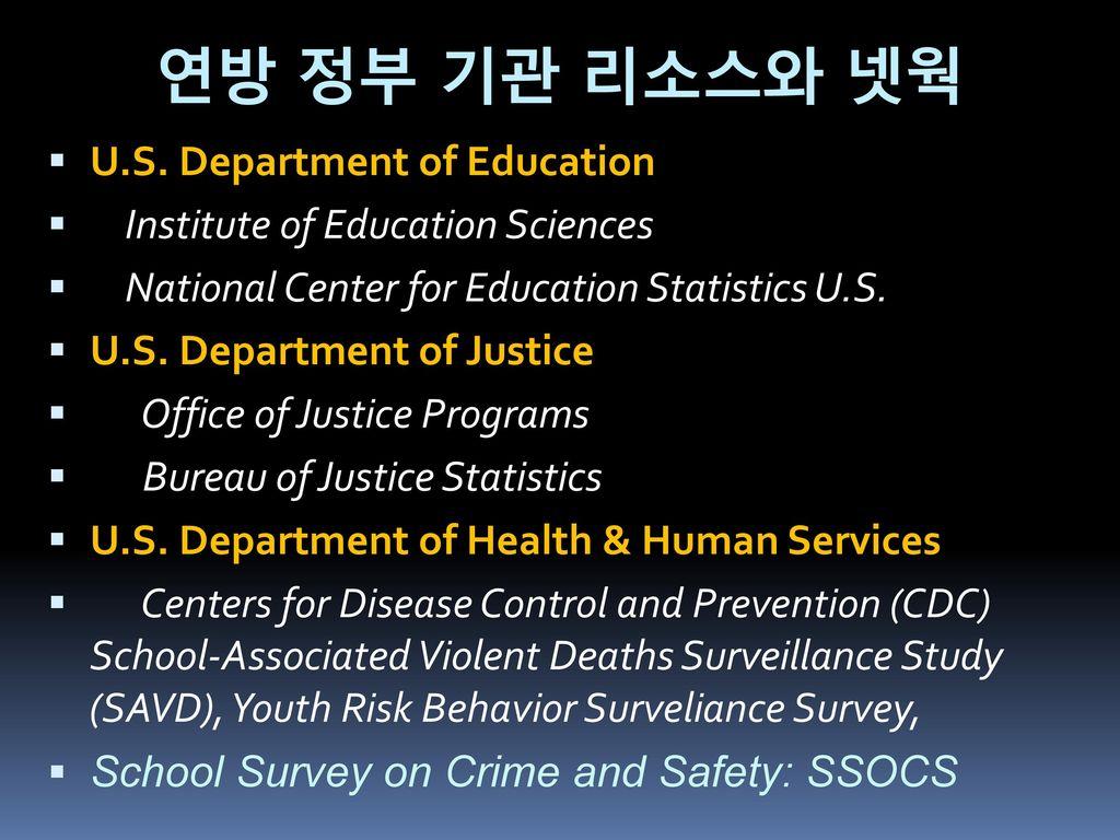 연방 정부 기관 리소스와 넷웍 U.S. Department of Education