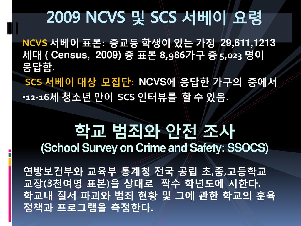 학교 범죄와 안전 조사 (School Survey on Crime and Safety: SSOCS)