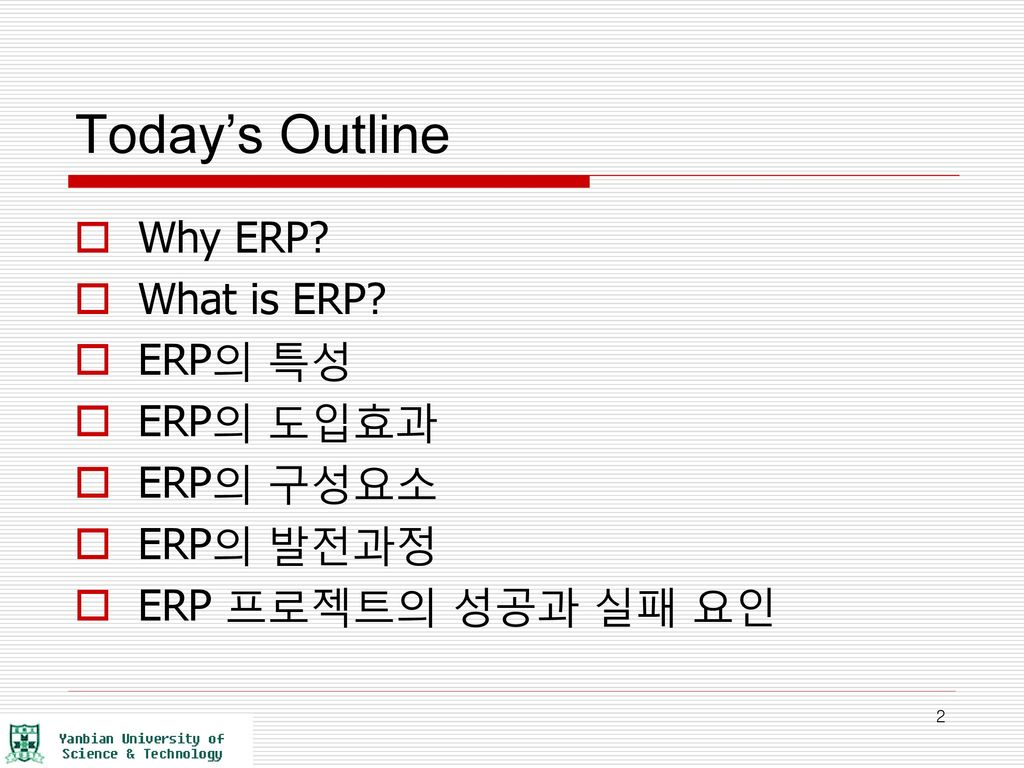 an introduction to the enterprise resource planning erp Introduction 22 enterprise resource planning (erp) 221 definitions of erp  222 historical overview of erp 223 erp modules 224 benefits of erp.