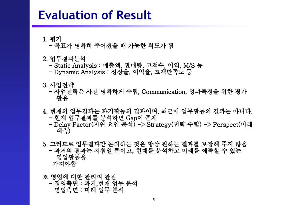 Evaluation of Result 1. 평가 - 목표가 명확히 주어졌을 때 가능한 척도가 됨 2. 업무결과분석
