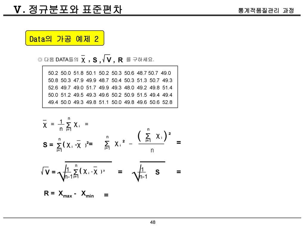 √ √ ( ) Ⅴ. 정규분포와 표준편차 Data의 가공 예제 2 Σ Σ Σ = Σ Σ = = = χ , S , V , R χ