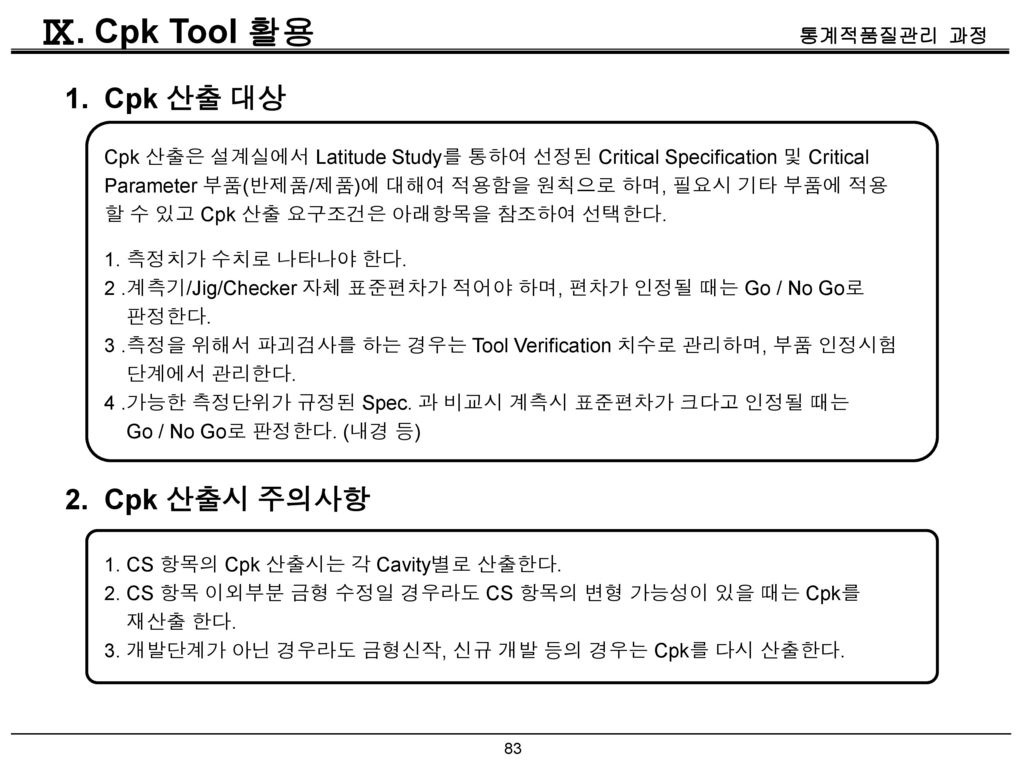 Ⅸ. Cpk Tool 활용 1. Cpk 산출 대상 2. Cpk 산출시 주의사항