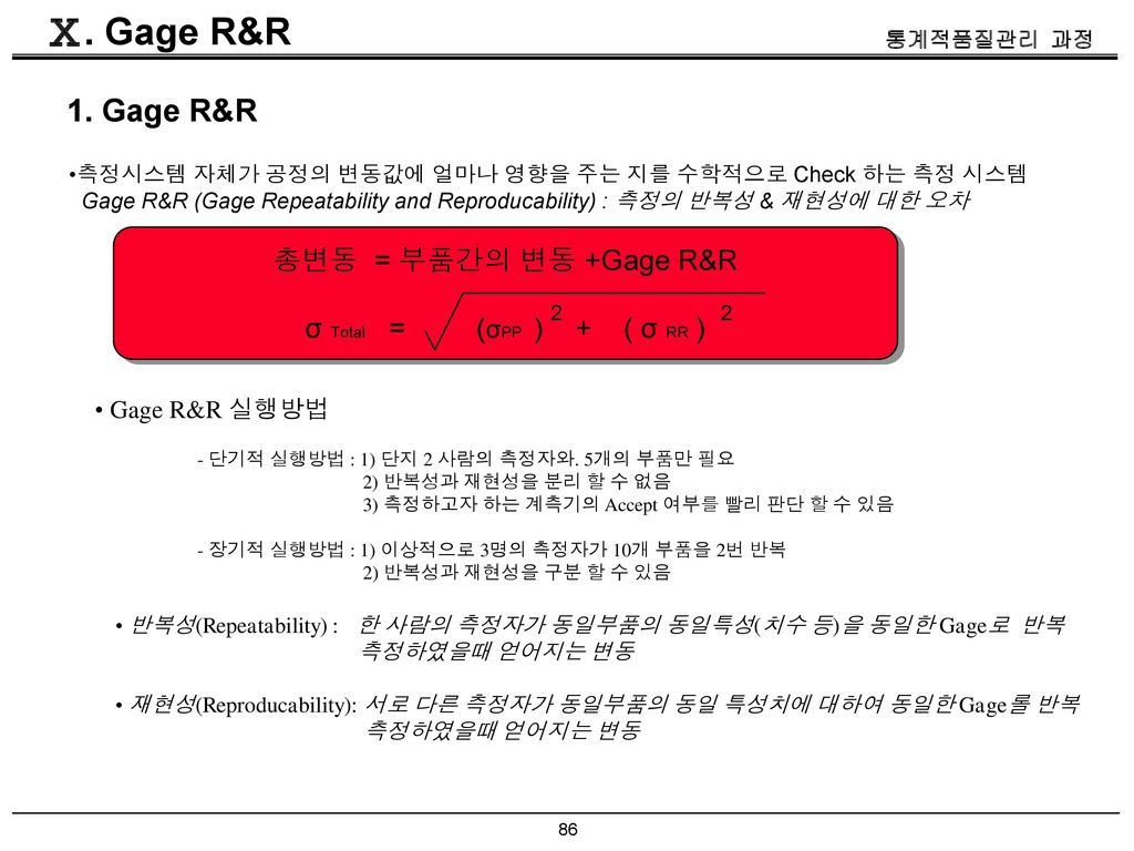 Ⅹ. Gage R&R 1. Gage R&R 총변동 = 부품간의 변동 +Gage R&R