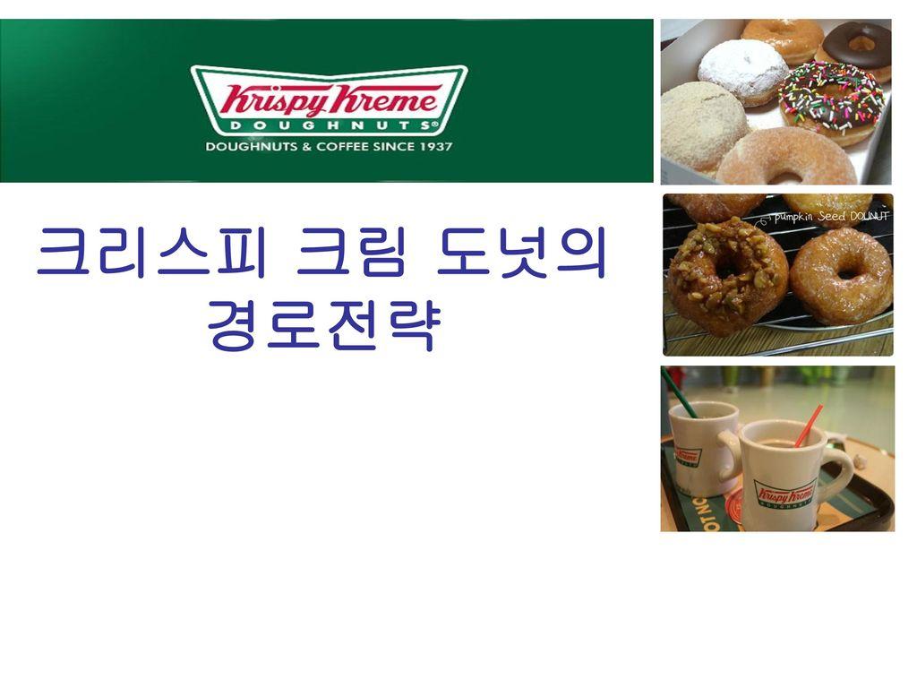 크리스피 크림 도넛의 경로전략