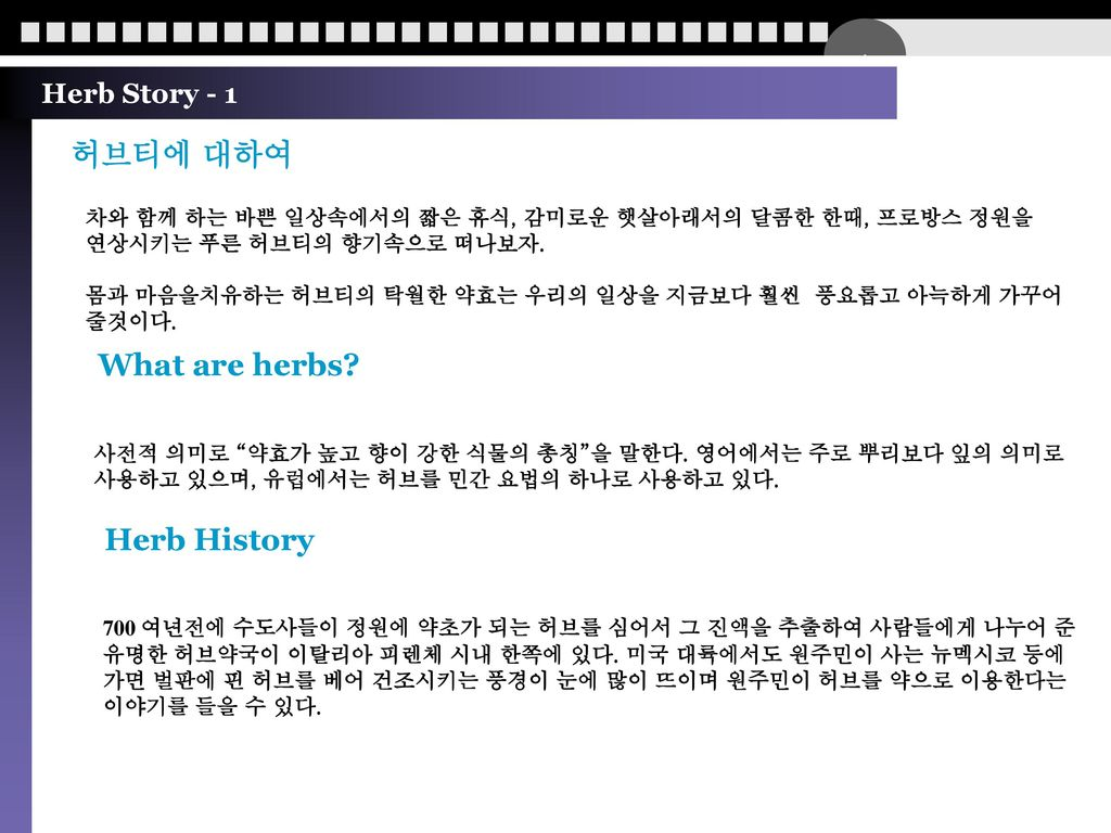 허브티에 대하여 What are herbs Herb History Herb Story - 1
