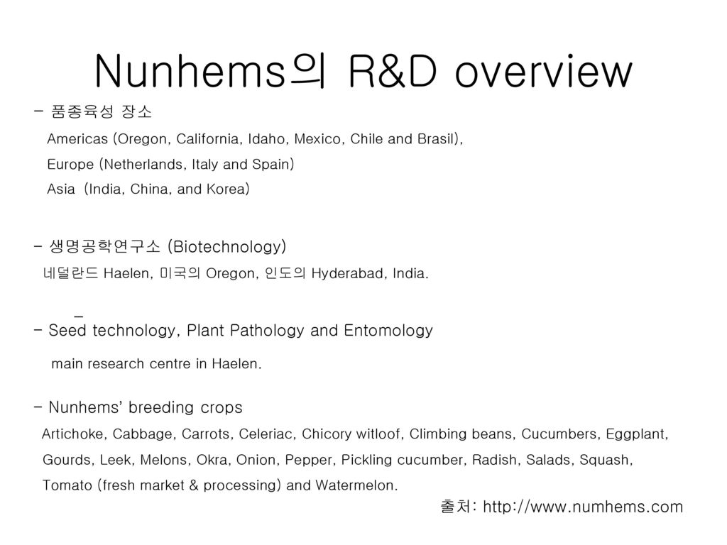 Nunhems의 R&D overview - 품종육성 장소 main research centre in Haelen. -