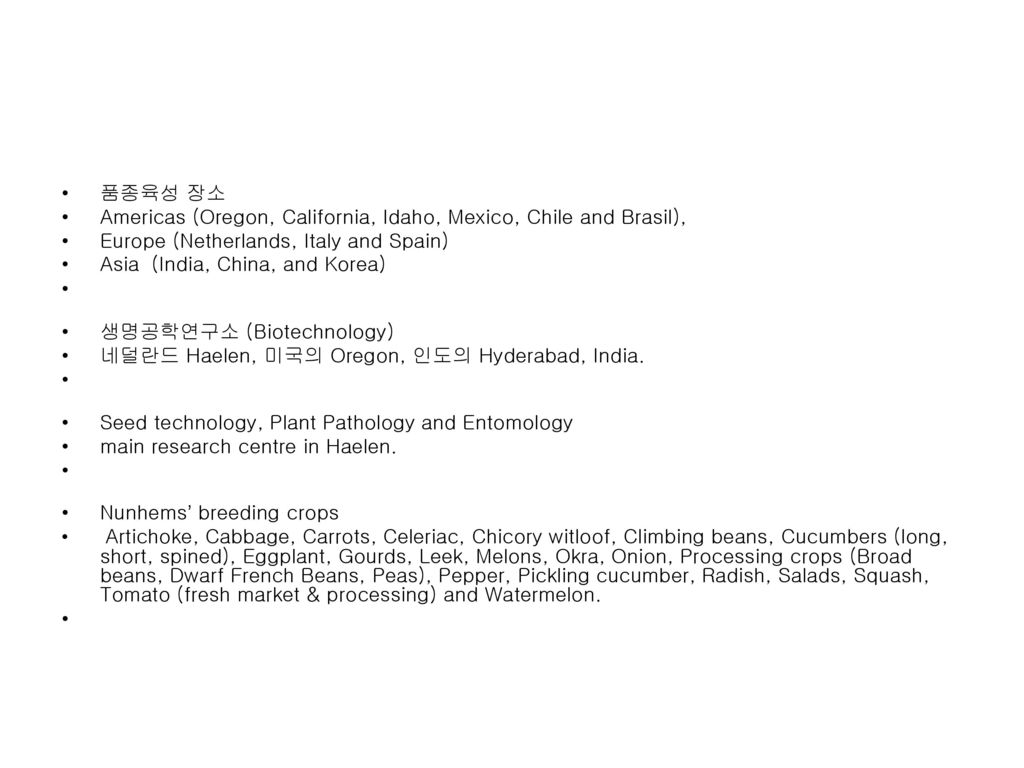 품종육성 장소 Americas (Oregon, California, Idaho, Mexico, Chile and Brasil), Europe (Netherlands, Italy and Spain)