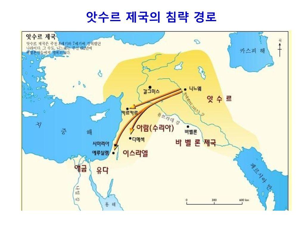 앗수르 제국의 침략 경로