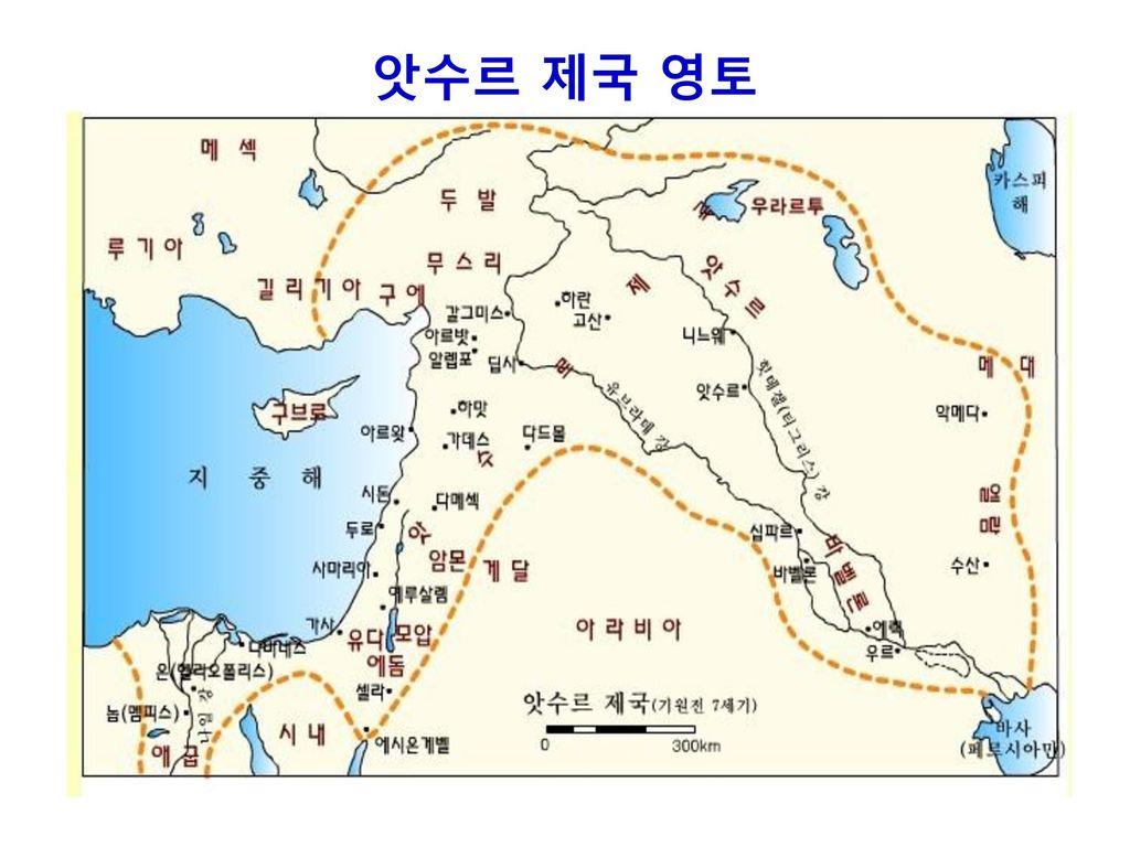 앗수르 제국 영토
