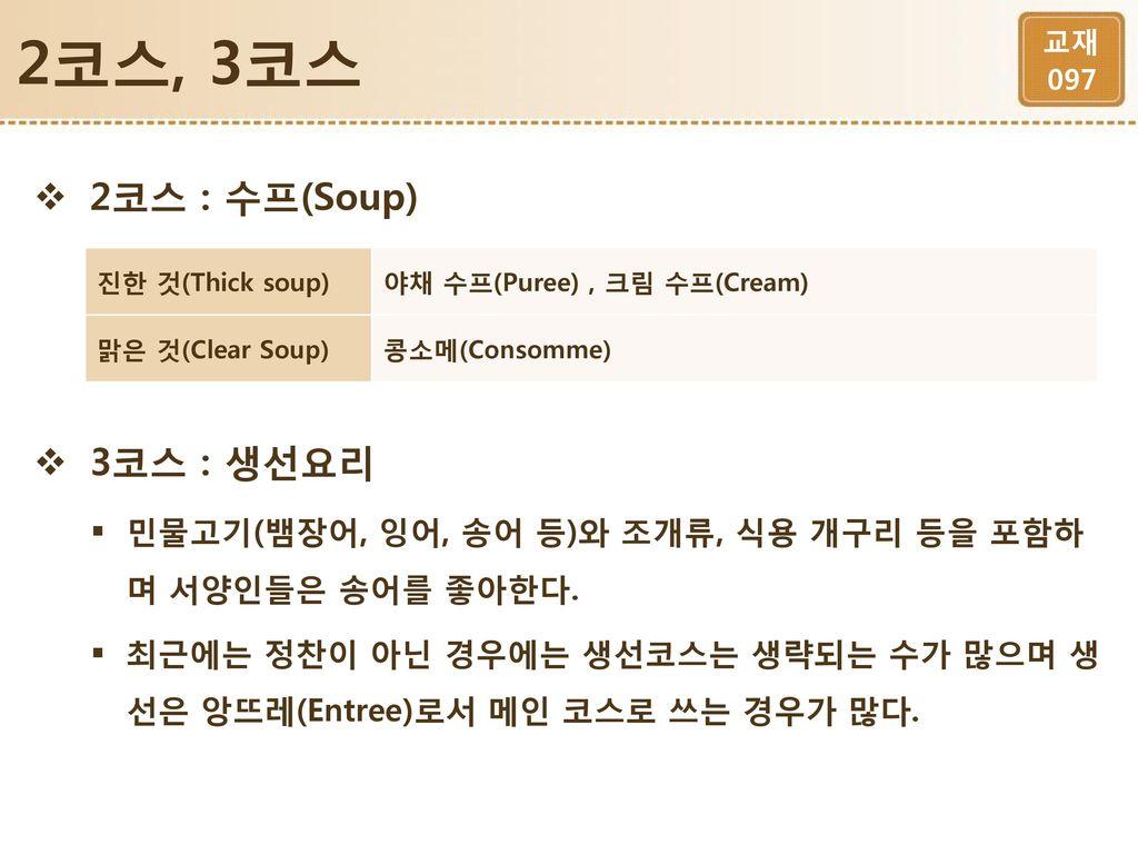 2코스, 3코스 2코스 : 수프(Soup) 3코스 : 생선요리