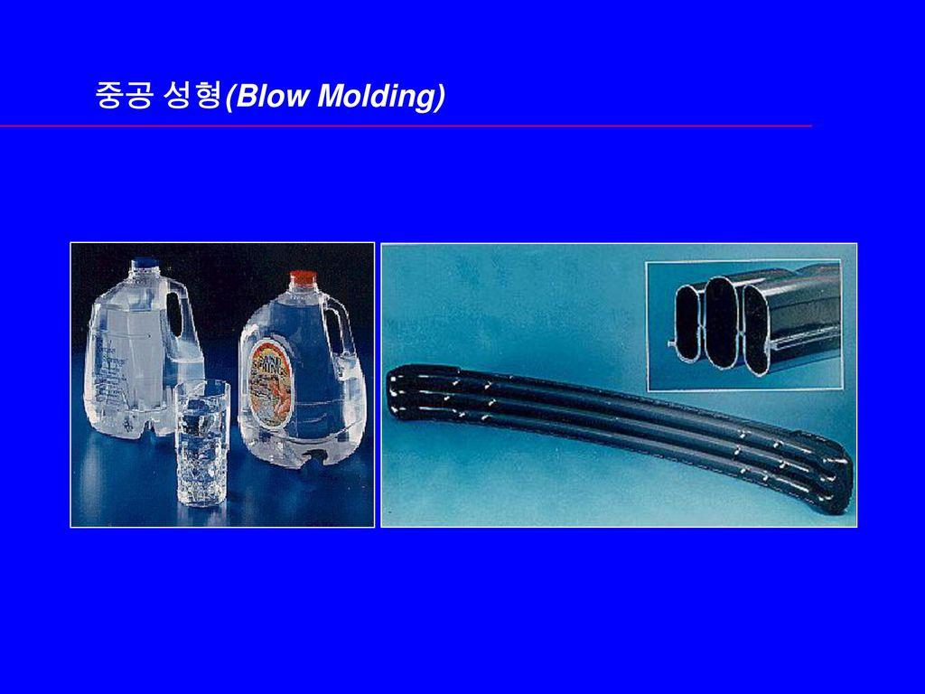 중공 성형(Blow Molding)
