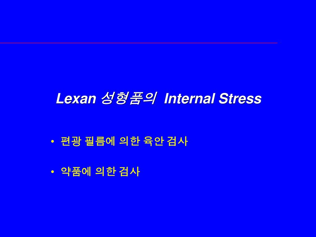 Lexan 성형품의 Internal Stress