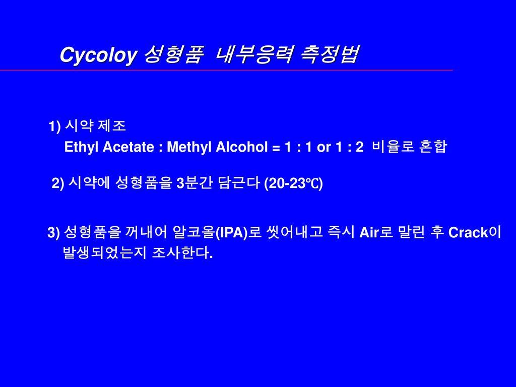 Cycoloy 성형품 내부응력 측정법 1) 시약 제조