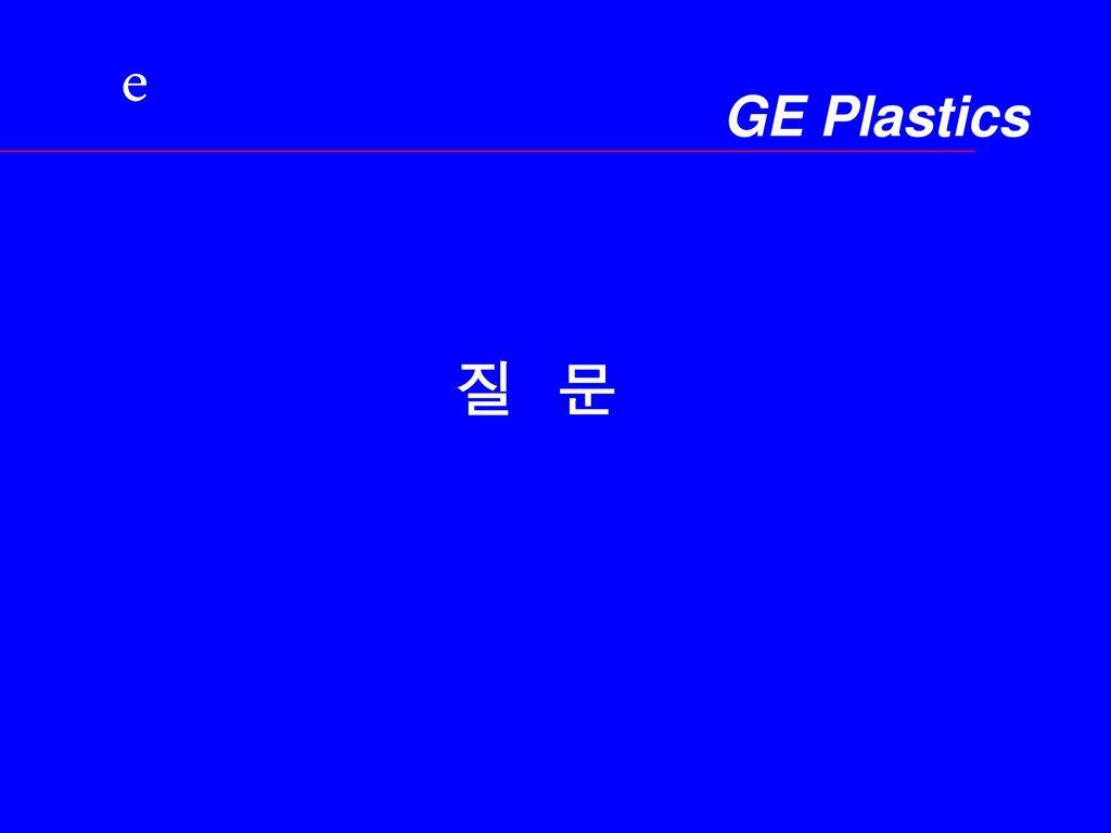 e GE Plastics 질 문
