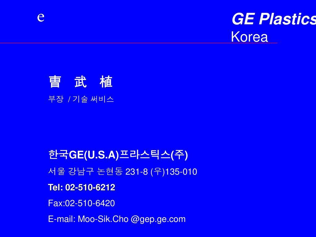e GE Plastics Korea 曺 武 植 한국GE(U.S.A)프라스틱스(주)