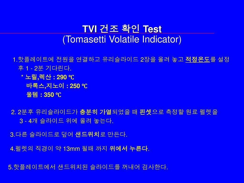TVI 건조 확인 Test (Tomasetti Volatile Indicator)