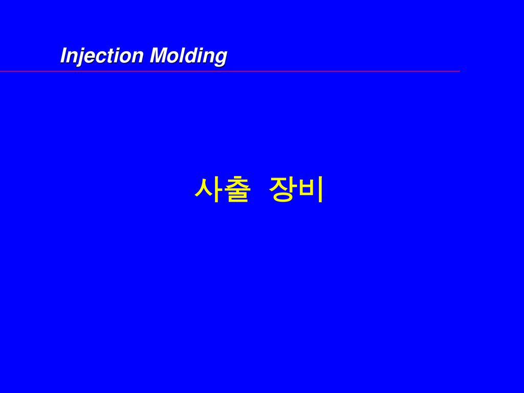 Injection Molding 사출 장비