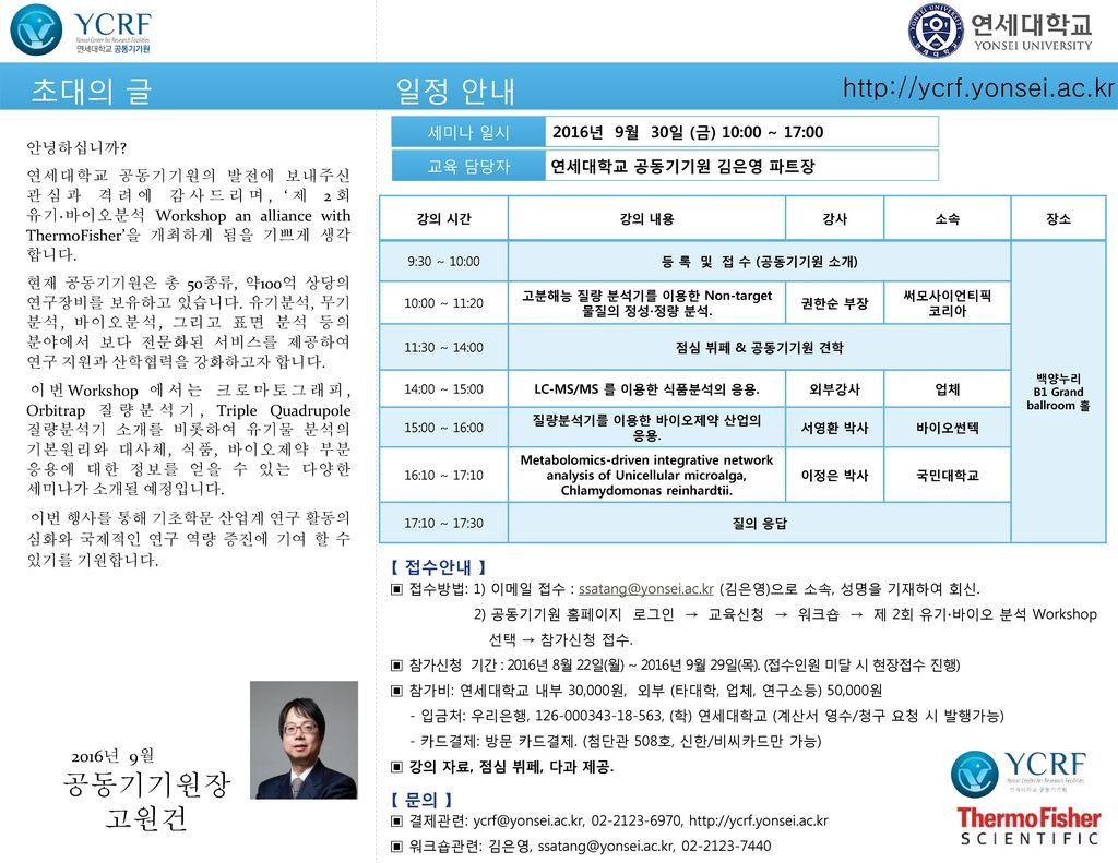 제 2회 유기∙바이오 분석 Workshop 행사 장소 안내 연세대학교 공동기기원 - ppt download