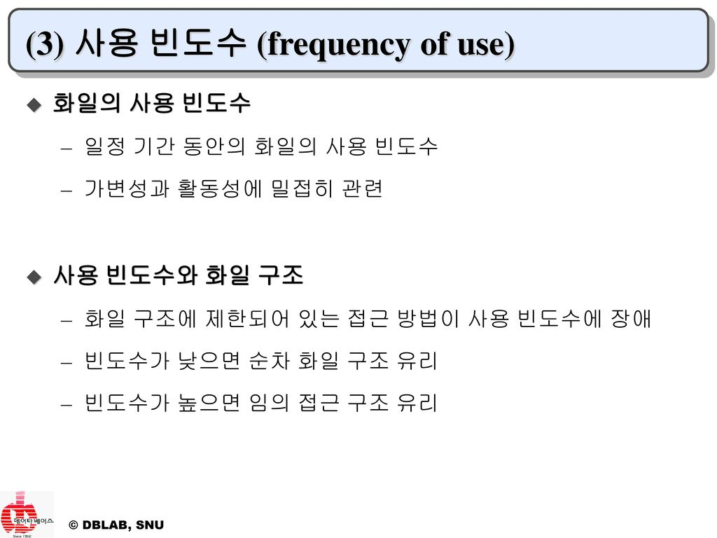 (3) 사용 빈도수 (frequency of use)