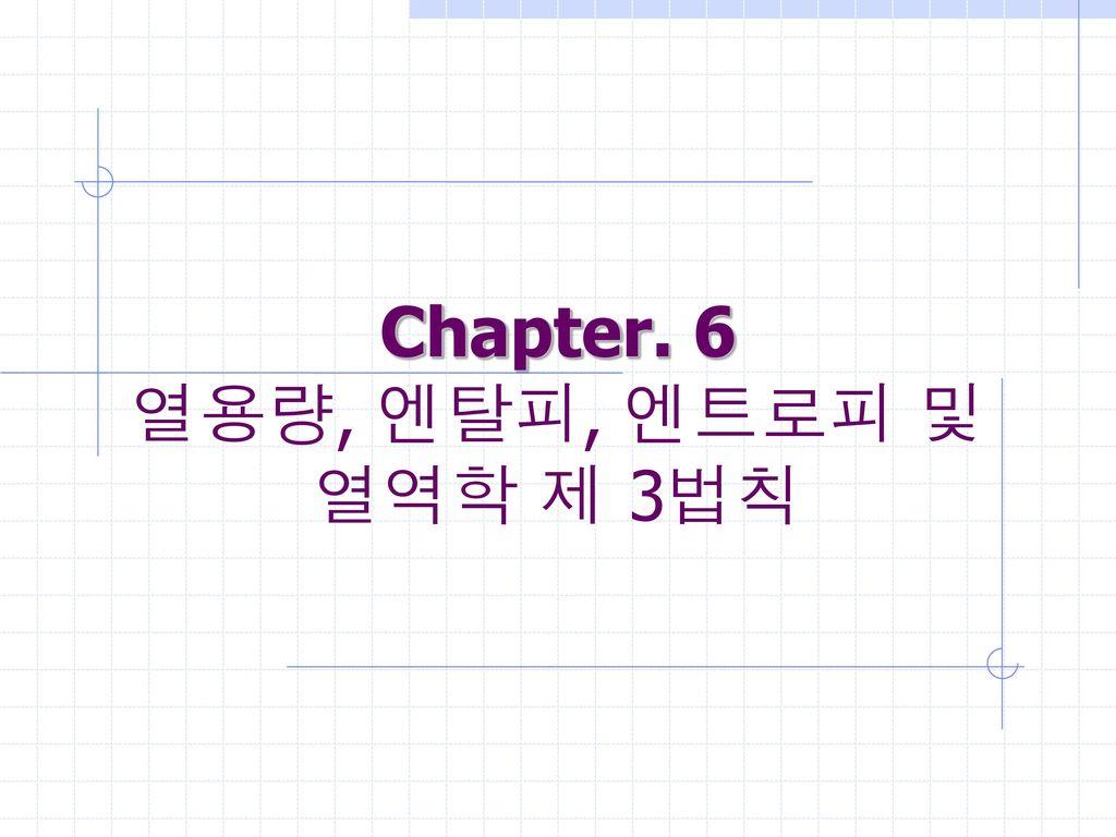 Chapter. 6 열용량, 엔탈피, 엔트로피 및 열역학 제 3법칙