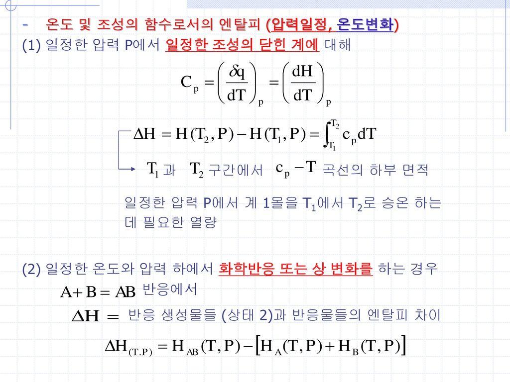 온도 및 조성의 함수로서의 엔탈피 (압력일정, 온도변화)