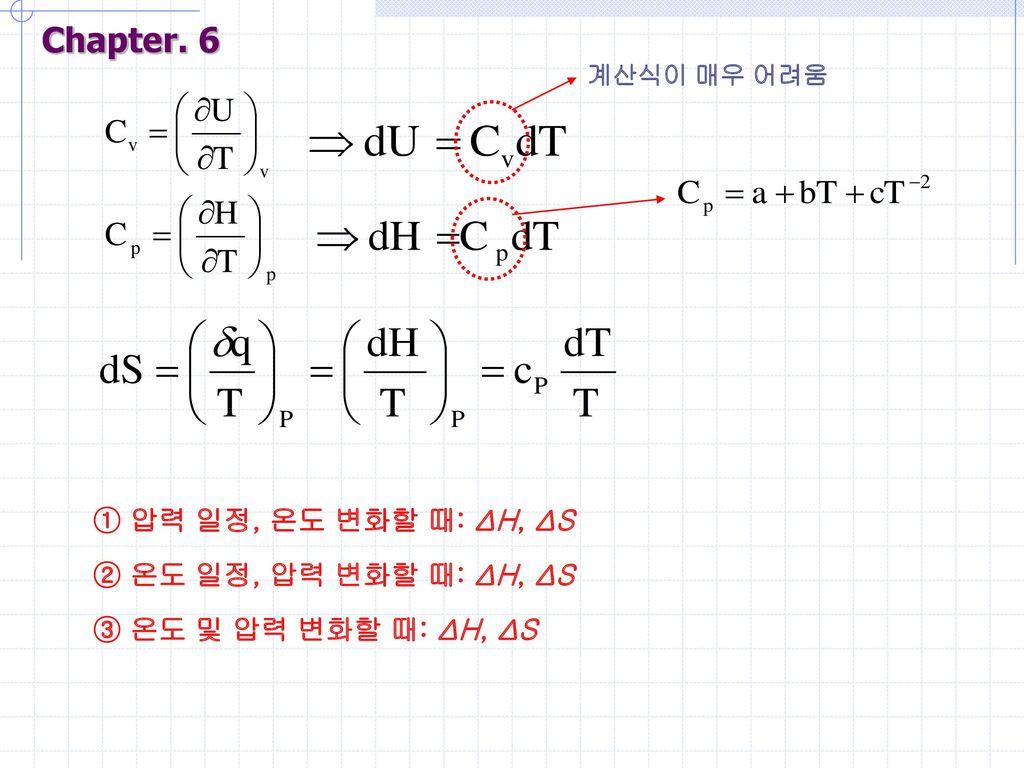 Chapter. 6 ① 압력 일정, 온도 변화할 때: ΔH, ΔS ② 온도 일정, 압력 변화할 때: ΔH, ΔS