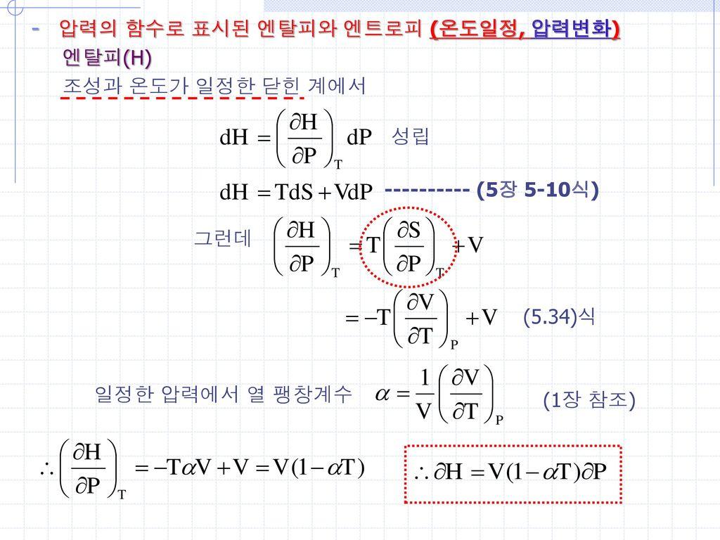 압력의 함수로 표시된 엔탈피와 엔트로피 (온도일정, 압력변화)