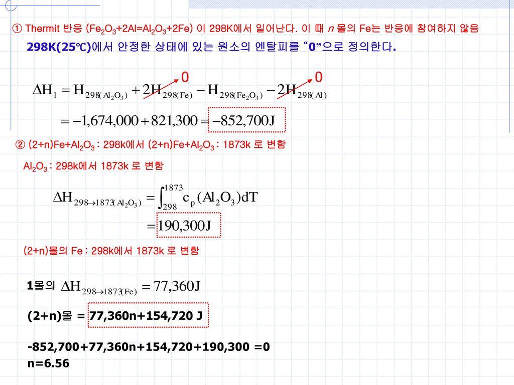 298K(25℃)에서 안정한 상태에 있는 원소의 엔탈피를 0 으로 정의한다.