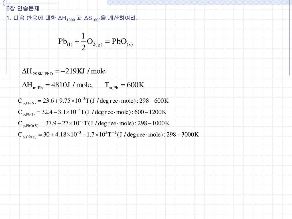 6장 연습문제 1. 다음 반응에 대한 ΔH1000 과 ΔS1000을 개산하여라.
