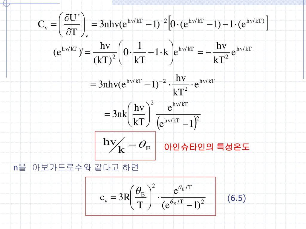 n을 아보가드로수와 같다고 하면 아인슈타인의 특성온도 (6.5)