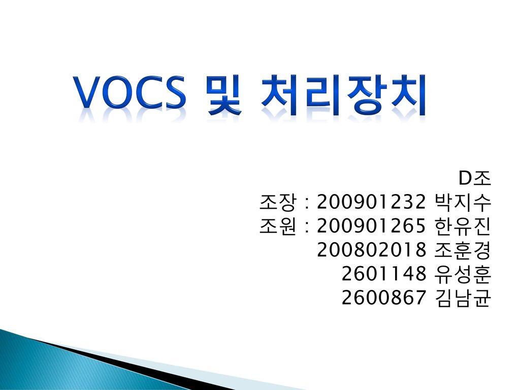 VOCS 및 처리장치 D조 조장 : 200901232 박지수 조원 : 200901265 한유진 200802018 조훈경