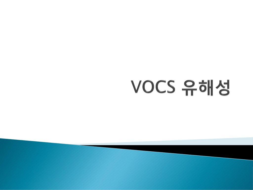 VOCS 유해성