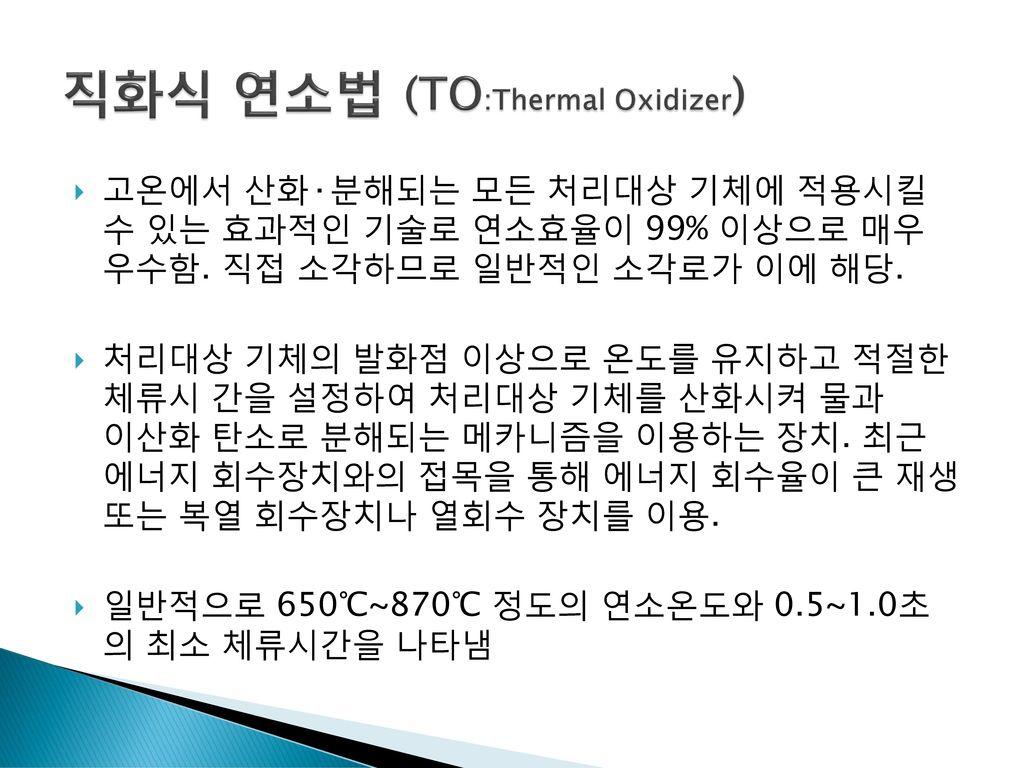 직화식 연소법 (TO:Thermal Oxidizer)