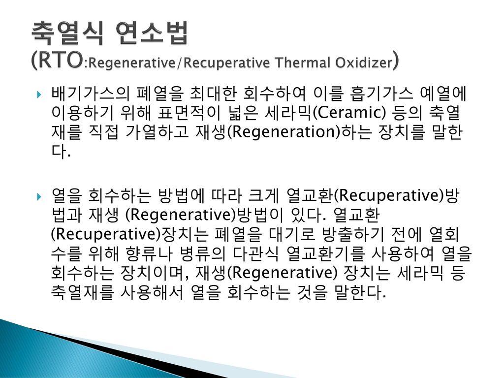 축열식 연소법 (RTO:Regenerative/Recuperative Thermal Oxidizer)